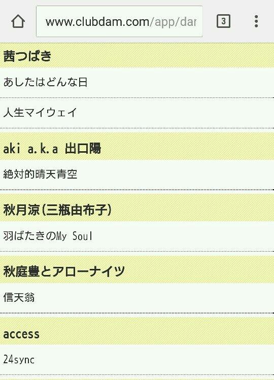 akiちゃんの絶対的晴天青空が、ようやく1月17日からDAMに配信されます。待ち望んでいたので、配信されたらたくさん歌い