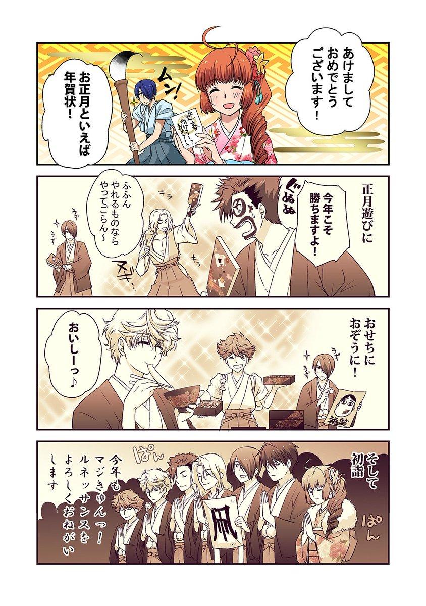 Official4コマ「小花の星フェス通信(タイムス)絵日記」第29回公開でじゅっ!今年も「マジきゅんっ!ルネッサンス」