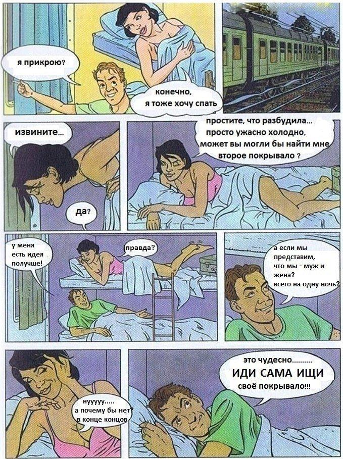 комикс в поезде порно № 308619  скачать