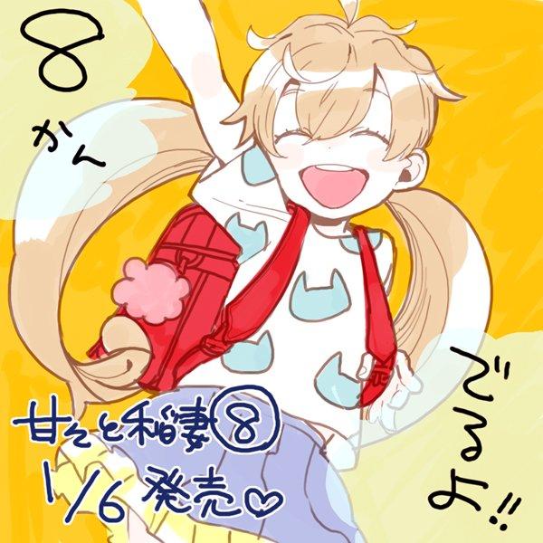 甘々と稲妻8巻、明日1/6発売です。よろしくお願いします〜〜〜!!小学生だよつむぎさん