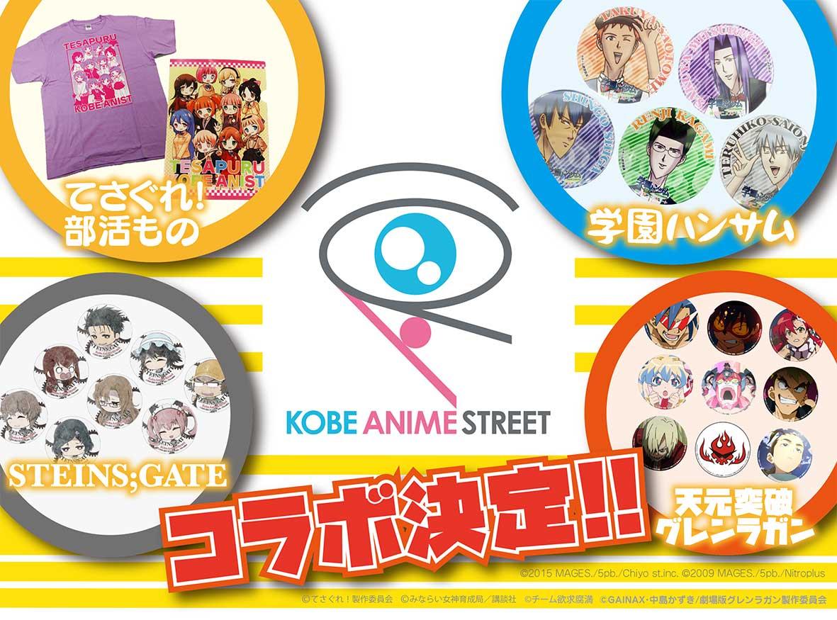『神戸アニメストリート×ぷらこれコラボ』決定!アニメストリート限定商品等が盛りだくさん!数量限定・無くなり次第終了ですの