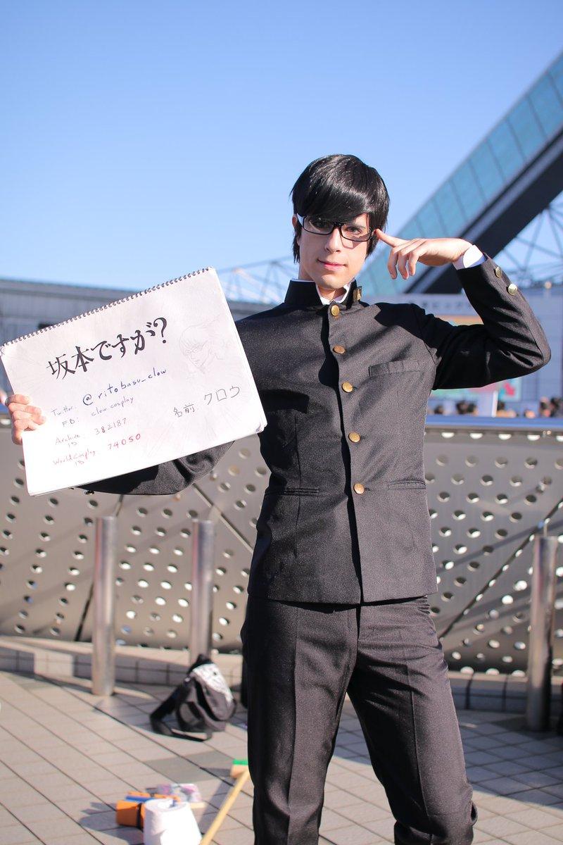 坂本ですが?坂本君:クロウさん()撮影させていただき、ありがとうございました☆#C91 #C91コスプレ