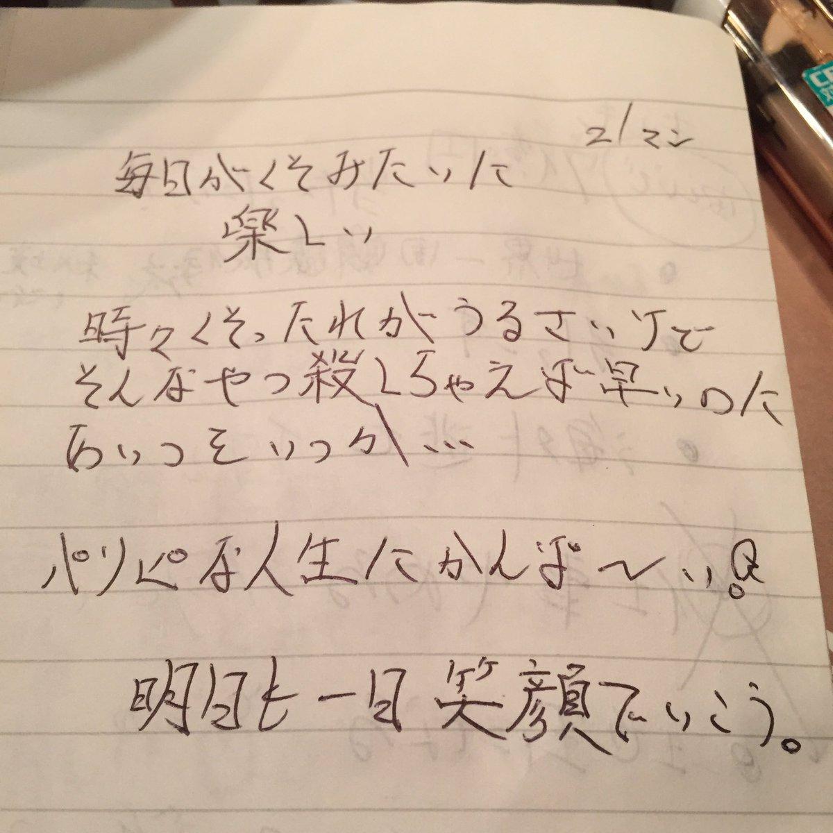 居酒屋のなんでもノートに刻まれた悲喜交々 https://t.co/sBkZYJvG73
