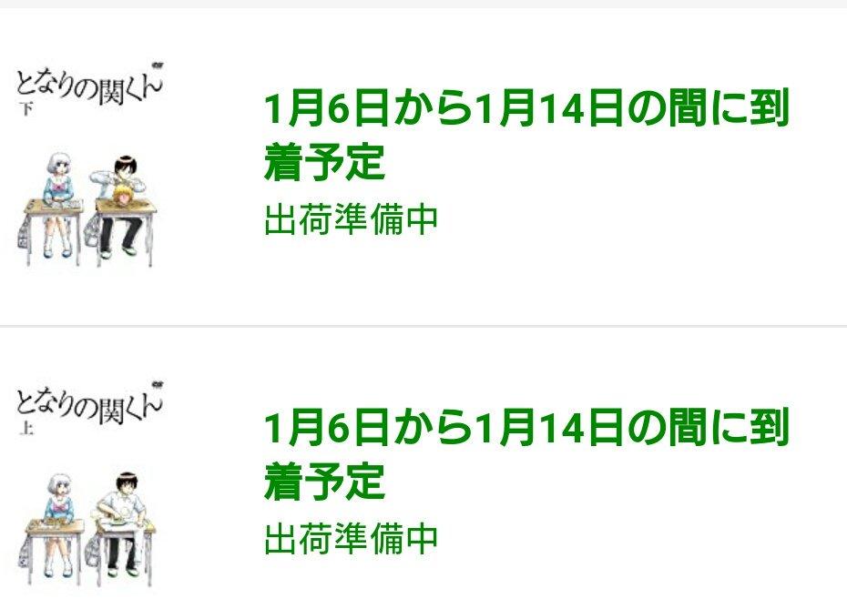 Amazonでとなりの関くんDVD上下を買った〜新品で買ったんで6000円しました。(*゚▽゚ノノ゙☆パチパチ