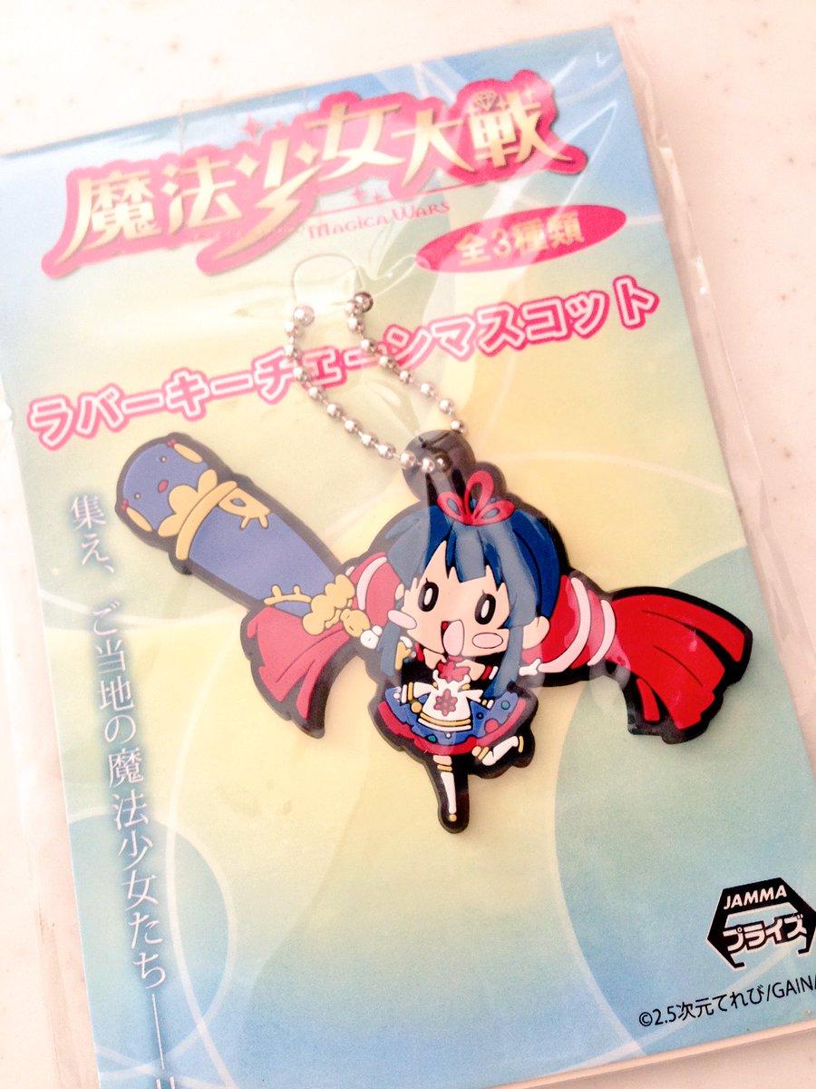 持ってなかったから買ってしまった!魔法少女大戦ラバーキーチェーンマスコット。意外と小さかった!しかし細かく出来てるー!当