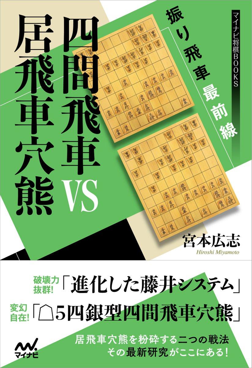 マイナビ出版・将棋担当