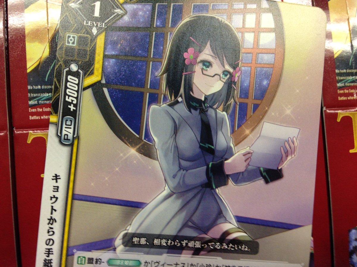 【今日のカード】大好評発売中!「Trance Re:union」より「キョウトからの手紙 玉姫」!序盤から使えるドロップ