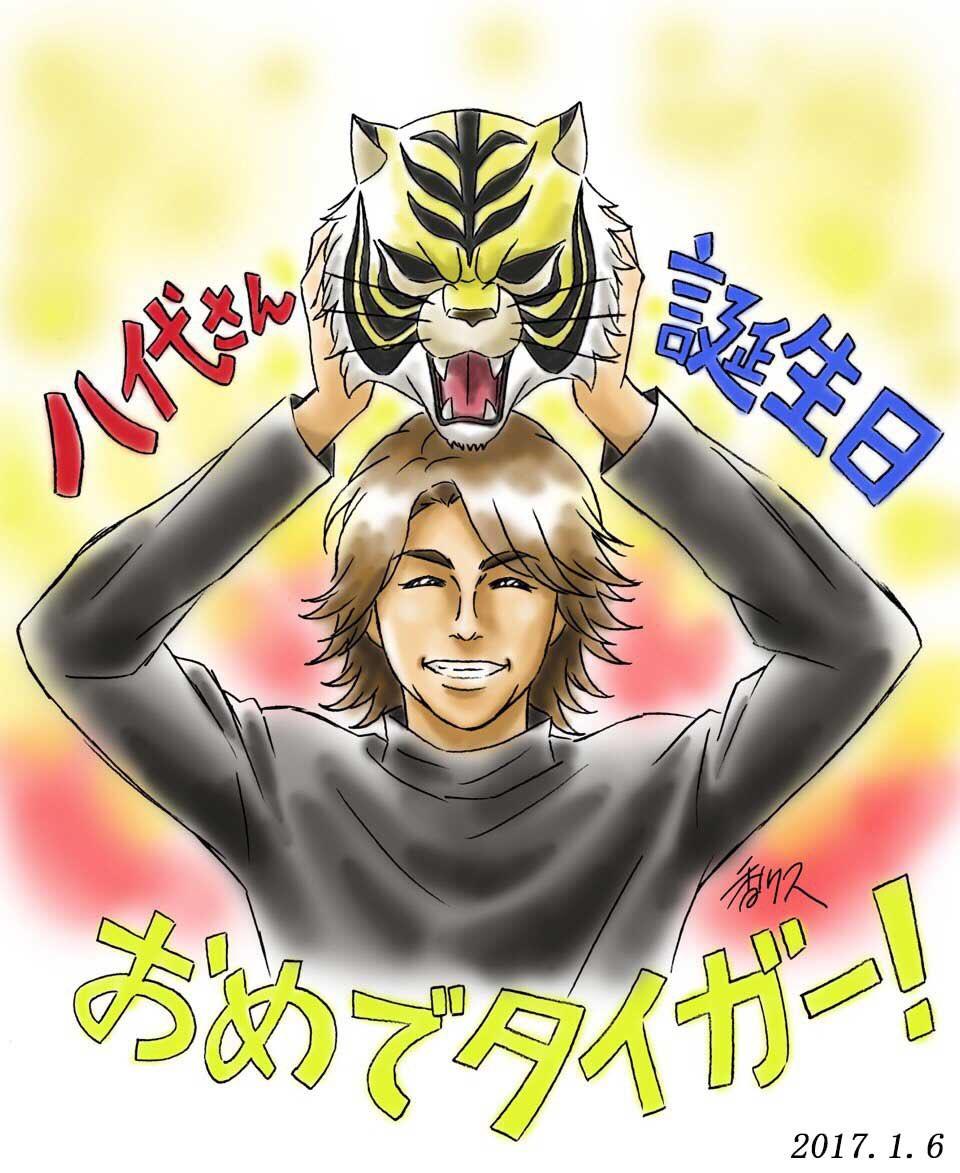 🎉八代さんおめでタイガー!🐯本日1月6日は八代拓さん(タイガーマスク/東ナオト) の誕生日!いつも現場を盛り上げてくれる