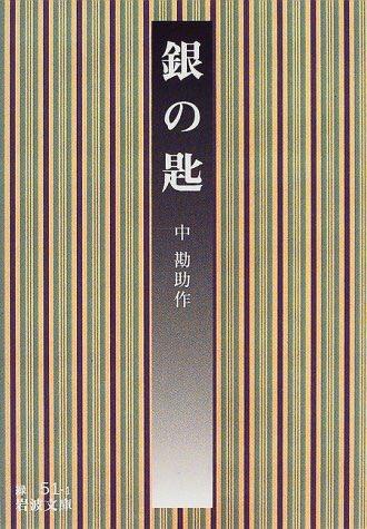#猫町倶楽部 名古屋文学サロン月曜会-名古屋会場の1月の課題本は12月のクリパでレコメンド大賞第二位を獲得したけいちゃん