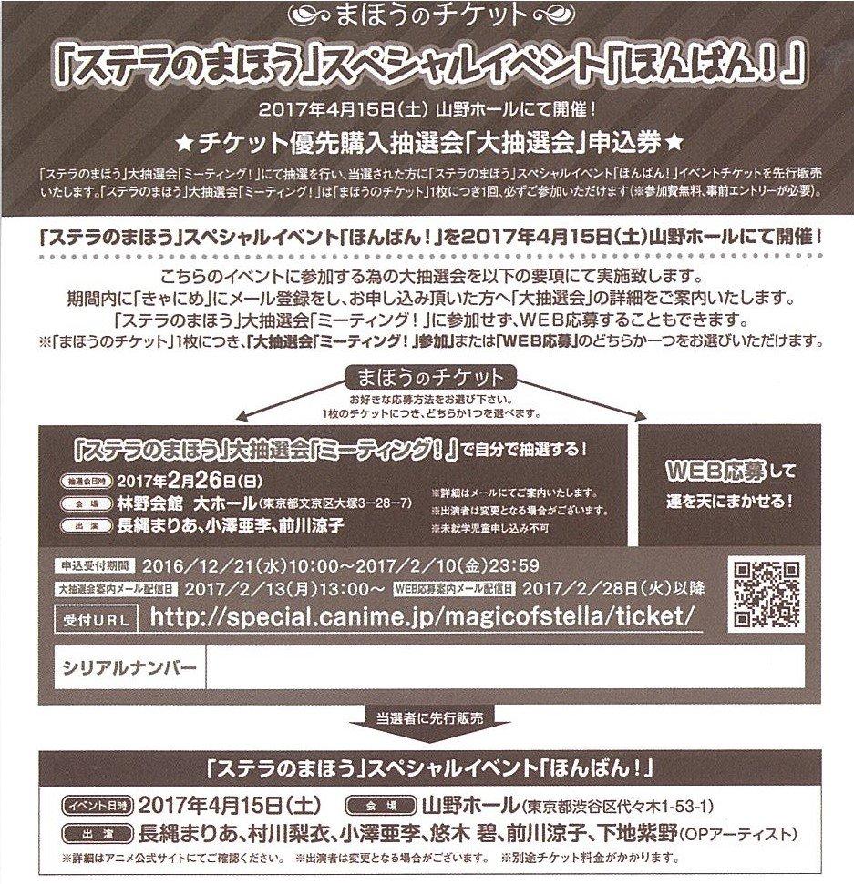 4月15日開催「ステラのまほう」イベントのお申し込みは、2月10日まで!参加には2通りあります!皆様お待ちしています!