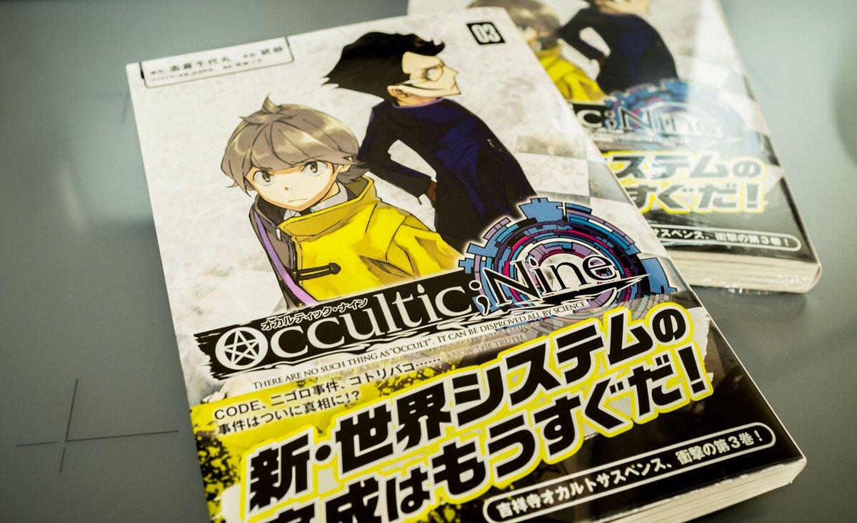 コミック版『オカルティック・ナイン』第3巻、本日発売になりました―!よろしくお願いします。