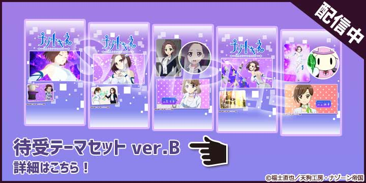 アニメ「ナゾトキネ」待受セット第二弾も配信開始!(Android対応!)#ナゾトキネ