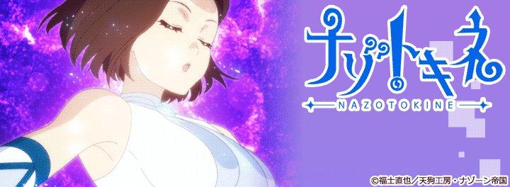 アニメ「ナゾトキネ」よりライブ壁紙第二弾配信開始!(Android対応!)今ならポストカードがもらえちゃう!?#ナゾトキ
