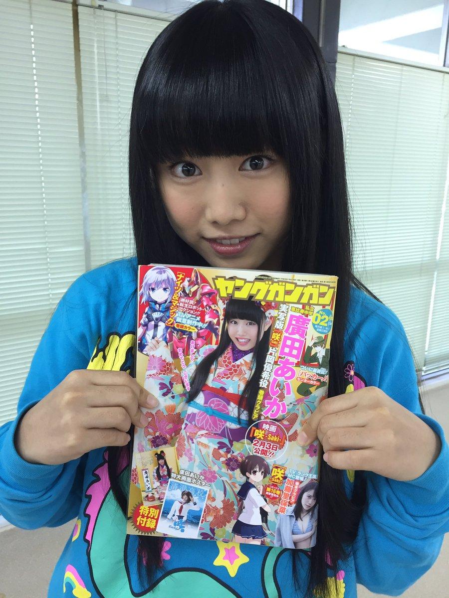 廣田あいか 表紙の『ヤングガンガン No.2』は本日発売!是非チェックしてくださいね!#ebichu #エビ中 #咲-S