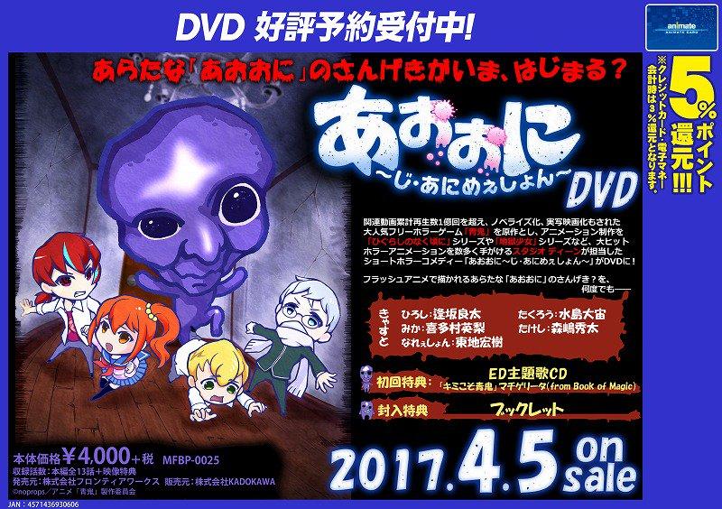 【予約情報】2017/04/05発売DVD「TVアニメ『あおおに ~じ・あにめぇしょん~』」予約受付中アキッタ!!初回特