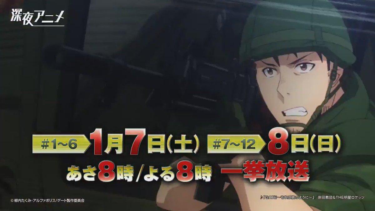 🚁『GATE 自衛隊 彼の地にて、斯く戦えり』2週連続土日一挙放送 #gate_anime 夜8時より#1~6:7日(土