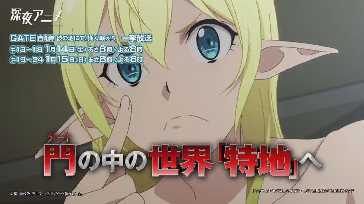 異世界×自衛隊ファンタジー🐉『GATE 自衛隊 彼の地にて、斯く戦えり』一挙放送 #gate_anime 夜8時#13~