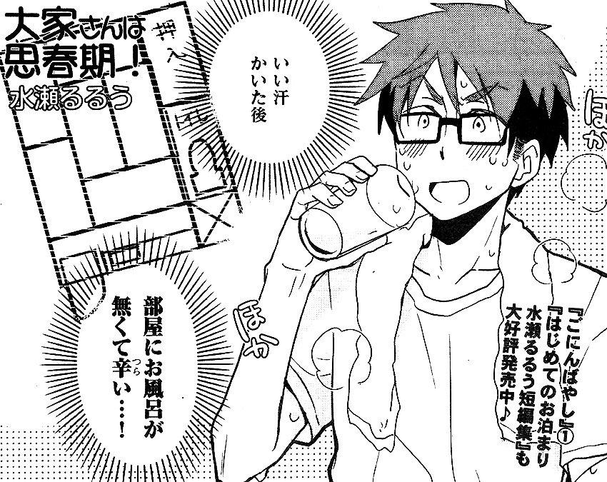 「大家さんは思春期!」(水瀬るるう)ジョギングを始めた前田さん。健康的で良いけど、汗をかいたらやっぱりお風呂に入りたい…