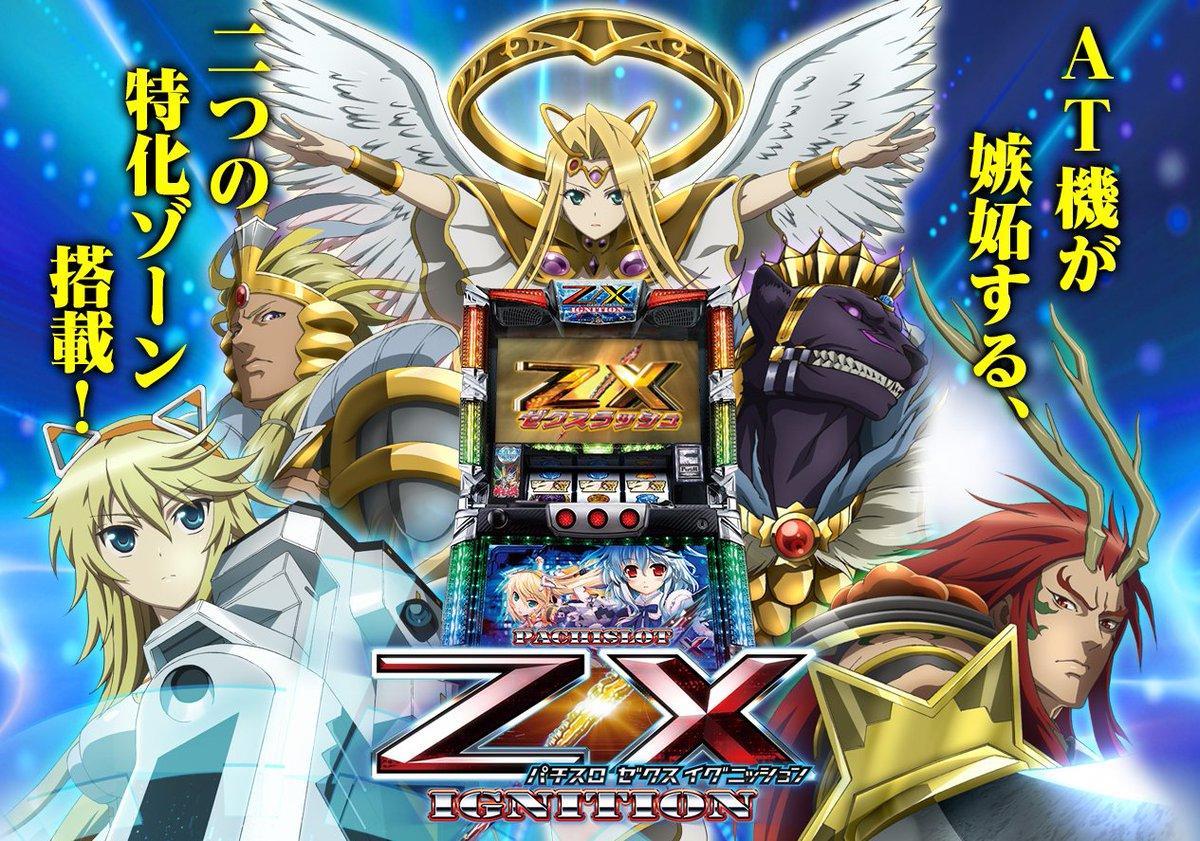 綾瀬杯の発表にあわせて、Z/X IGNITIONのパチスロ公開されてました(たまたま)  綾瀬杯はこちら→ エントリー→