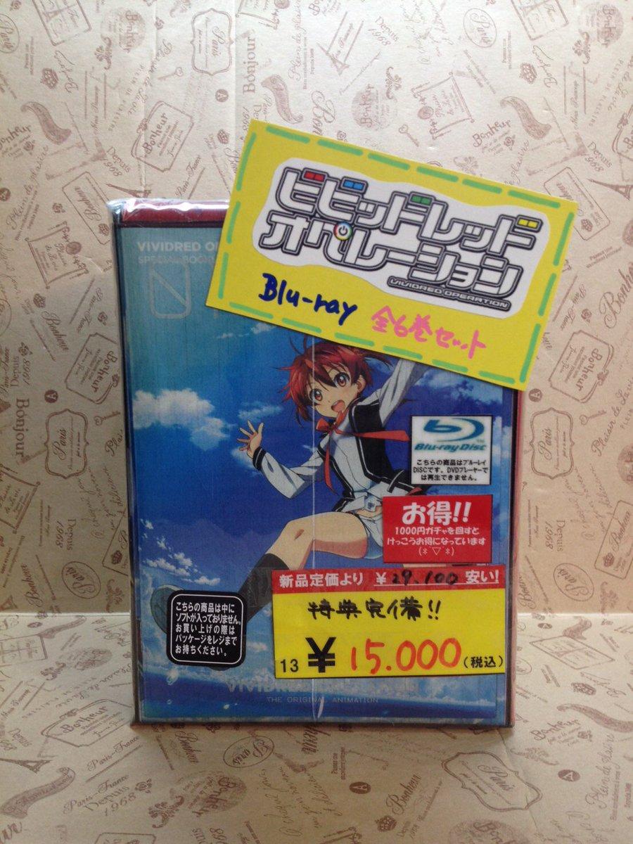 入荷情報!!○ビビッドレッドオペレーションBlu-Ray(全6巻セット)¥15,000(税込)!! #ビビッドレッドオペ