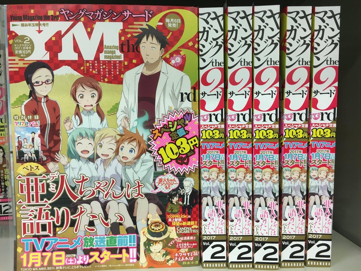 本日発売のヤンマガサード2号はなんと103(デミ)円!!!TVアニメ放送直前『亜人ちゃんは語りたい』のアニメイラストが表