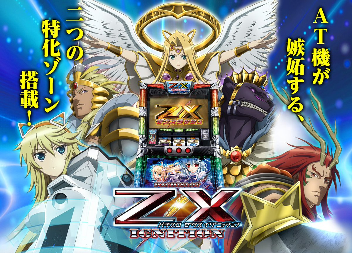 【Z/X】ゼクスがパチスロ化 「パチスロ ゼクスイグニッション」公式サイト&予告PVが公開