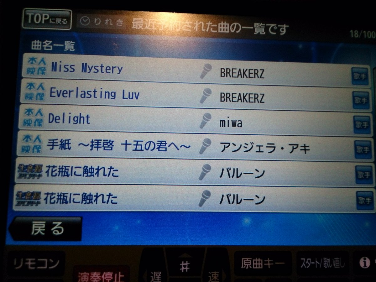 BREAKERZ VS GRANRODEO10番勝負予習合戦してきた~~~!!りれき1つにまとめへんかったんまじミス!!