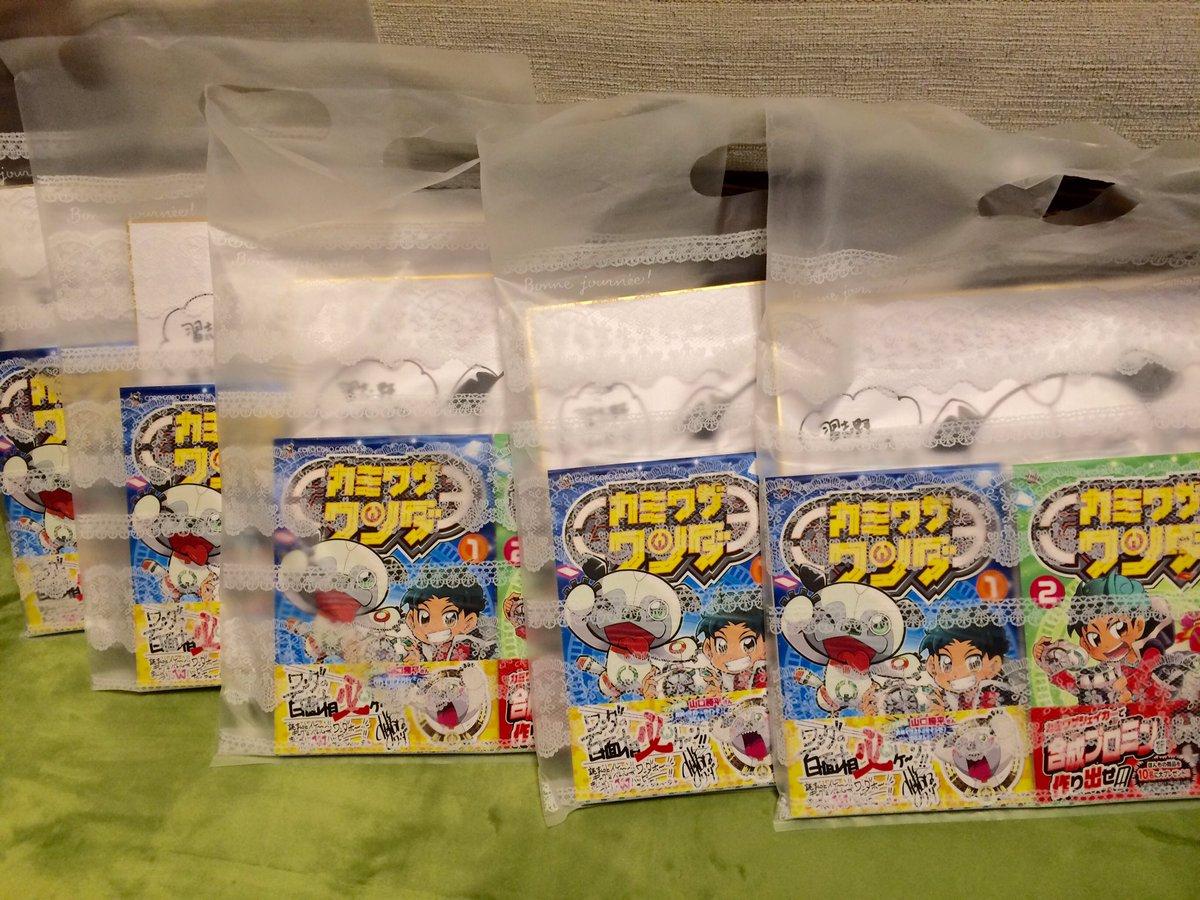 抽選の賞品用にサイン入りカミワザワンダ1・2巻+色紙のワンダホー版を提供しました。新年早々張り切っちゃった!全てダンディ