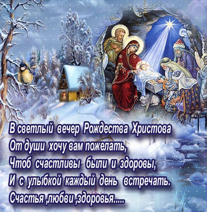 Поздравления с католическим рождеством подруге