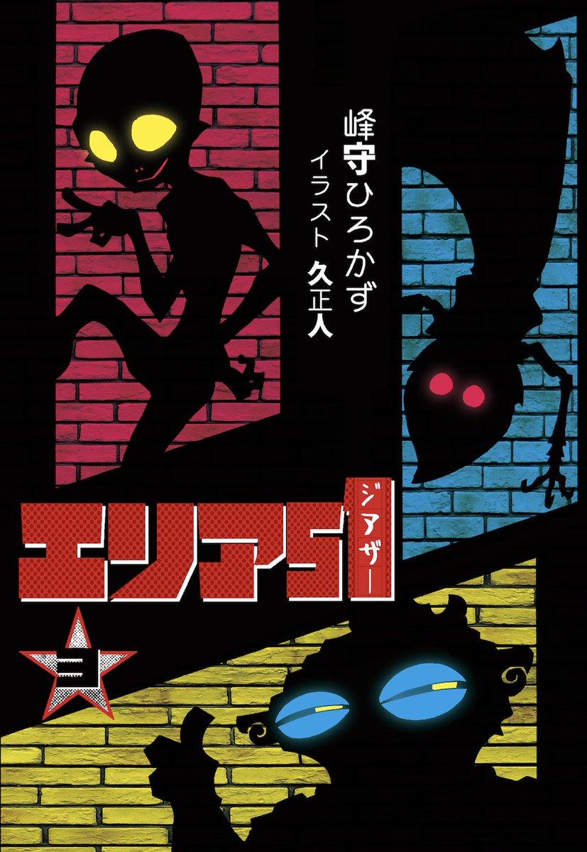 COMIC ZINさんで冬コミ本の通販始まりました。 …エリア51公式スピンオフ小説『エリア51ジアザー』(作:峰守ひろ