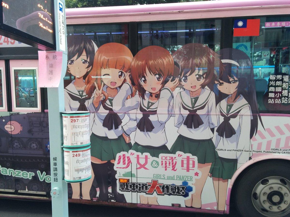 ガルパンラッピングバス in 台北 https://t.co/3m8xiXfLOH
