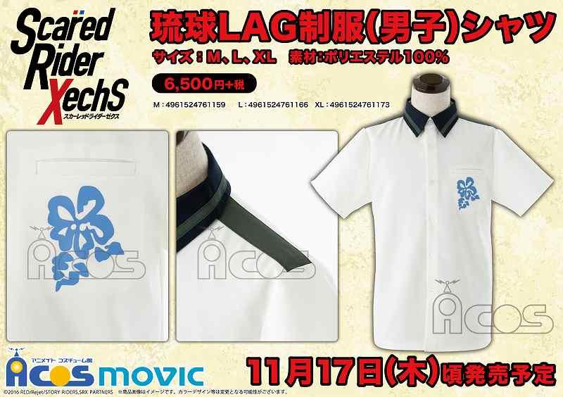 【ACOS情報】『スカーレッドライダーゼクス 琉球LAG制服(男子)シャツ』当店でも好評発売中!襟・胸元・肩どこを見ても