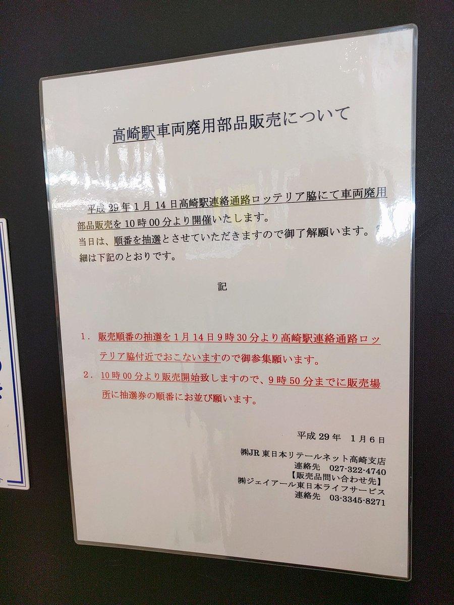 高崎駅車両廃用部品販売について 1月14日に連絡通路ロッテリア脇にて10時より開催 https://t.co/YCsjpUq7zq
