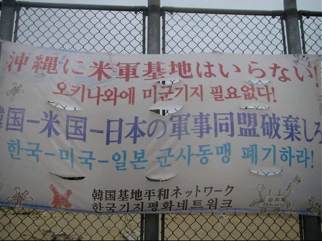 【沖縄】のりこえねっと「『韓国人がなぜ反対運動に参加するのか』はヘイト発言」 —「沖縄の基地反対派は日当もらっている」MX報道[1/7] [無断転載禁止]©2ch.netYouTube動画>9本 ->画像>107枚