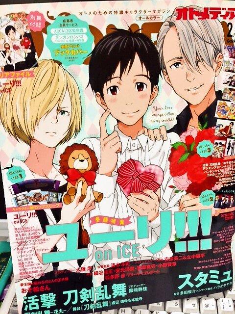 オトメディア2月号の見本誌が編集部に届きました。表紙は『ユーリ!!! on ICE』。W表紙は『スタミュ』。バレンタイン