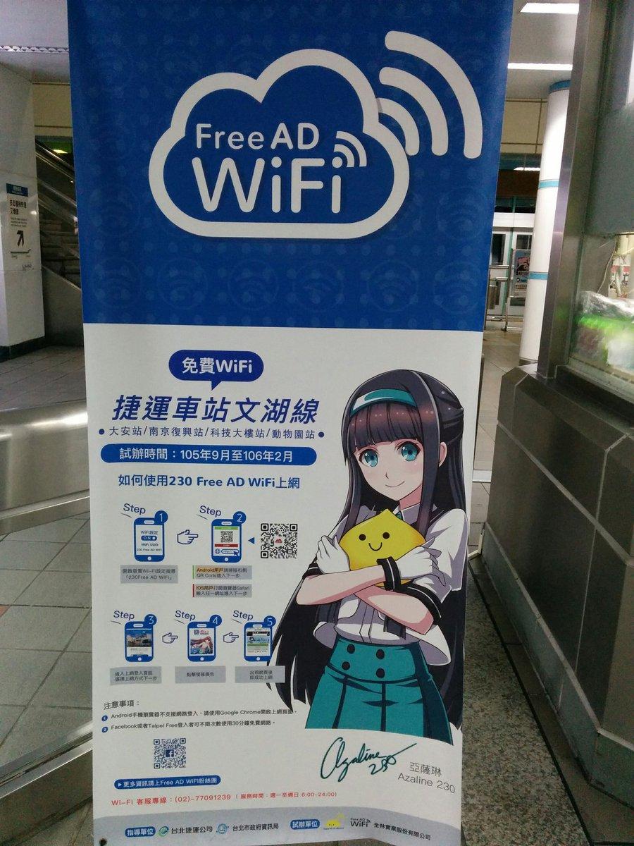 台北メトロのWi-Fiの案内です。ご確認ください。 https://t.co/Z7cTcG9YUs