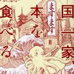 価格130円~ 英国一家、ますます日本を食べる 亜紀書房翻訳ノンフィクション・シリーズ 寺西のぶ子 マイケル・ブース
