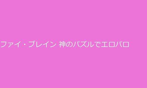 ルナログ : ファイ・ブレイン 神のパズルでエロパロ(1)