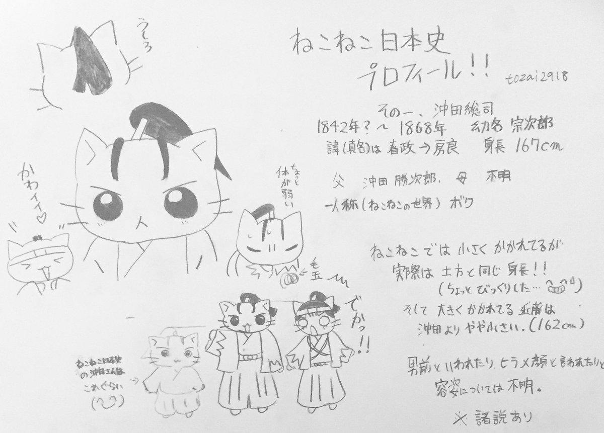 今日のねこねこ日本史  70回またまた新シリーズ、ねこねこプロフィール🌟です。まず最初は沖田さん!新撰組のアイドルですよ