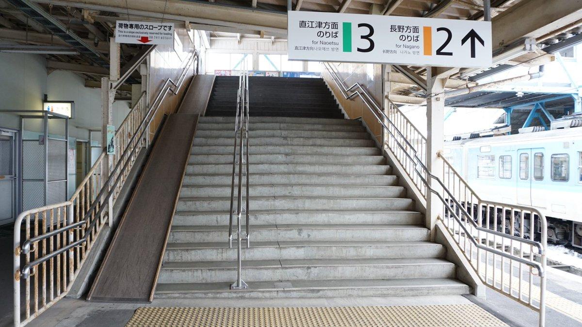 妙高高原駅。跨線橋にキャリーバッグ用スロープがある。階段をおりるオーストラリア人のお父さんがでっかいごろごろを豪快に滑り落として、悲痛な声をあげてた。こりゃのぼり用やね。 https://t.co/y04HAJhJvb