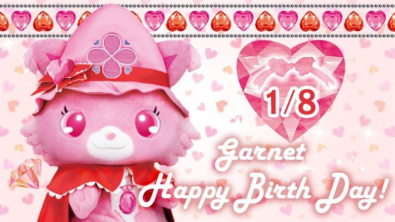 本日1月8日は、ジュエルペット「ガーネット」の誕生日!プライドは高いけれど、実はとっても努力家なペルシャの女の子♥美しい