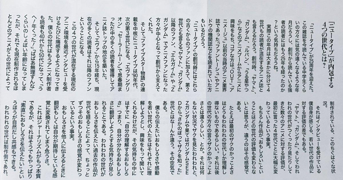 「君の名は。」をdisるおじいちゃんおばあちゃんを見るたびに、永野護先生が2010年のニュータイプ誌25周年に寄せたこの