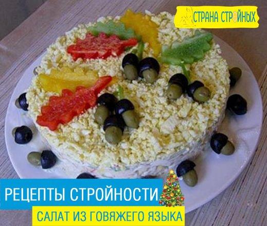 Салат из отварного языка рецепт и