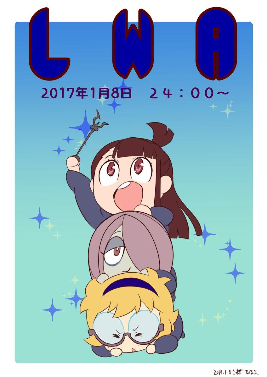 TVアニメ リトルウィッチアカデミア、もうすぐ始まります!宜しくお願いします!#LWA_jp