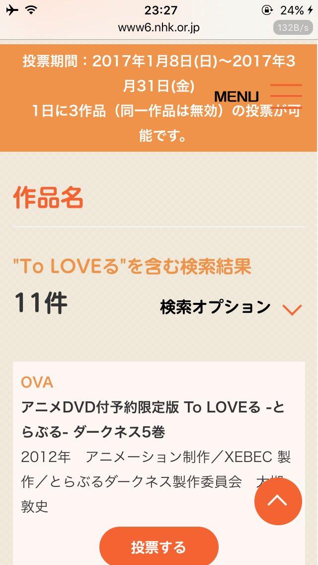 ニッポンアニメの投票、To LOVEるとかダイミダラーとかも投票できるんだけどやばない? #nhkbsp