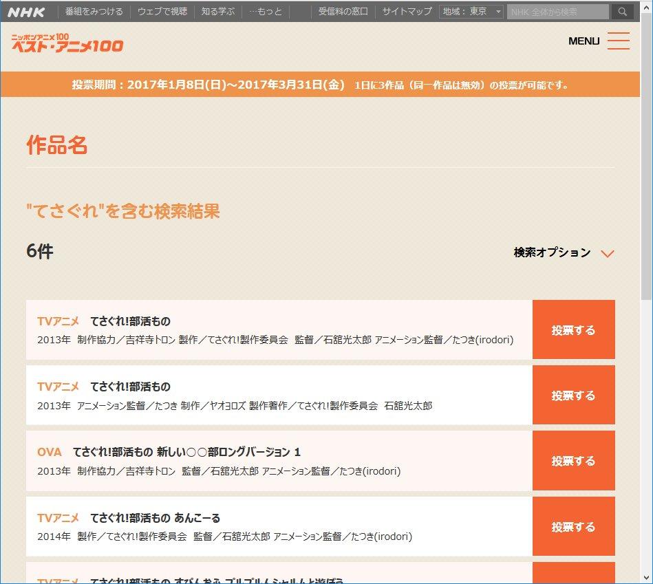 あれ?無印の「てさぐれ!部活もの」検索すると2件ある?#NHKアニメ100