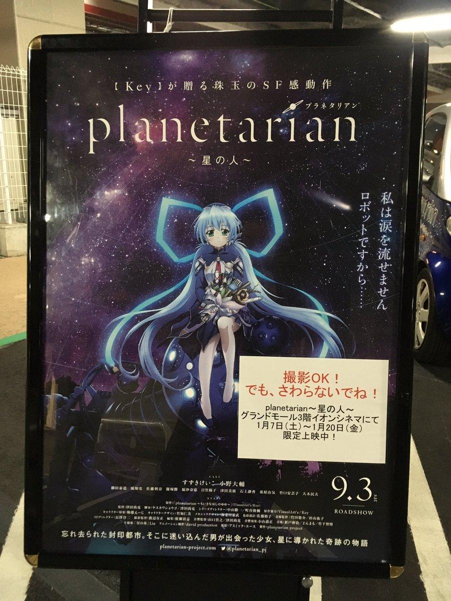 展示されてた、有志の痛車 #planetarian_anime #イオンシネマ幕張新都心 #ULTIRA
