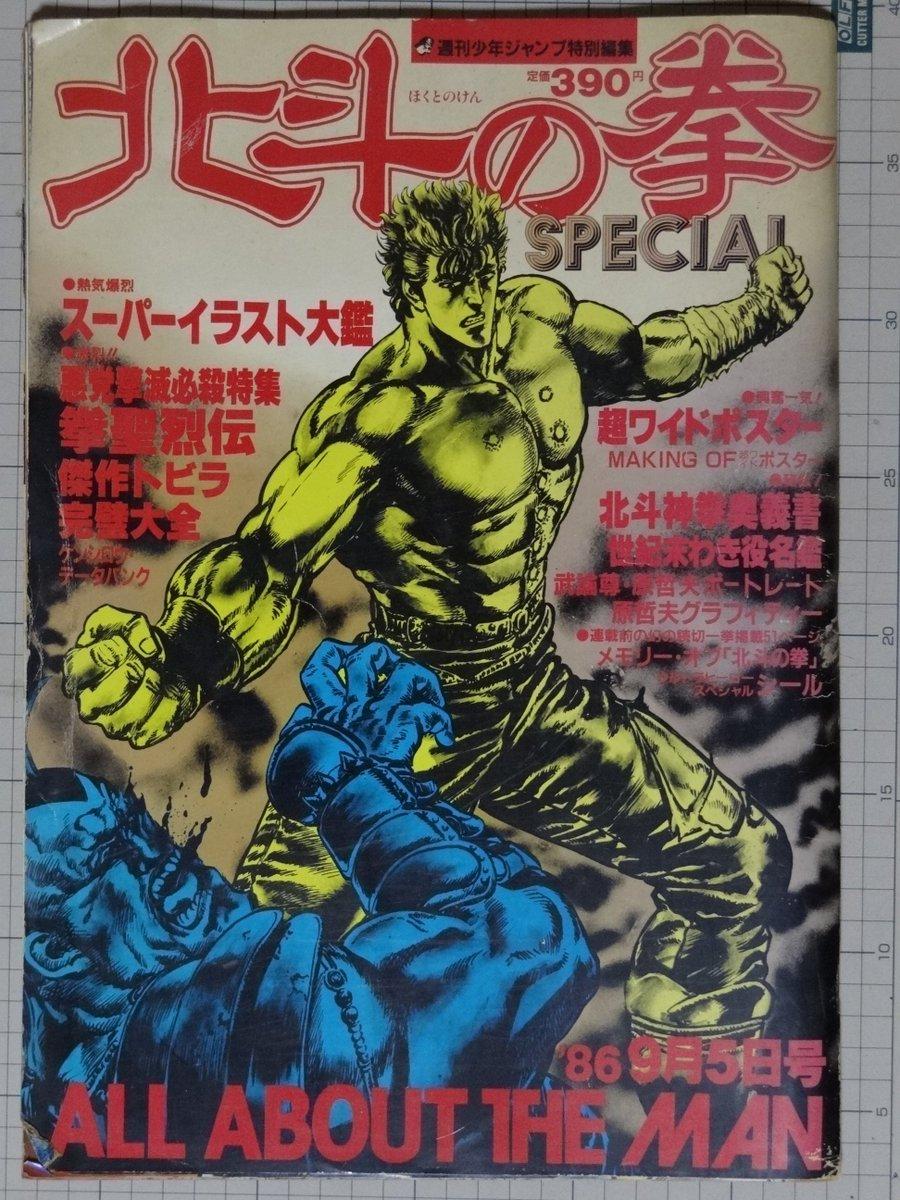 キリンメッツコーラと北斗の拳イチゴ味コラボキャンペーンでふと思い出した週刊少年ジャンプの北斗の拳特集本を引っ張り出してみ