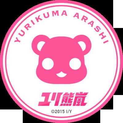 AbemaTVで「ユリ熊嵐」視聴完了泣ける。なんか9話あたりからずっと泣いてた気がする。クマとヒトの恋…独自の世界観やア