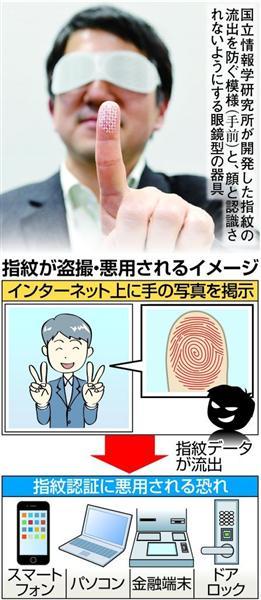 ピースサインは危険!? 指紋がネットで狙われている…手の画像は悪用恐れ… 国立情報学研が新技術の実用化目指す https://t.co/hio6gtQ4oT